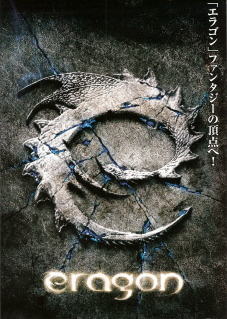 『エラゴン/遺志を継ぐ者』(2006)_e0033570_1848519.jpg