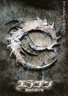 『エラゴン/遺志を継ぐ者』(2006)_e0033570_1849432.jpg