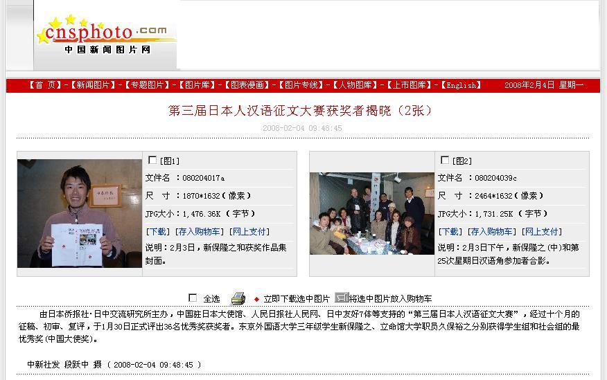 第25回星期日漢語角活動写真 中国新聞社より配信された_d0027795_11552021.jpg