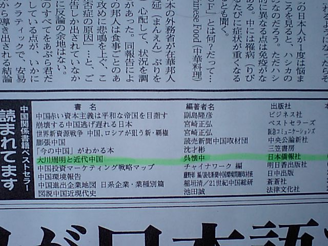『大川周明と近代中国』 東京八重洲ブックセンターベストセラー6位に_d0027795_16543937.jpg