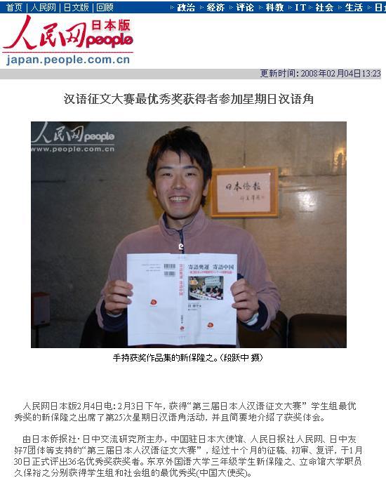 新保さん受賞と第25回星期日漢語角写真2枚 人民網日本版に掲載_d0027795_18112635.jpg