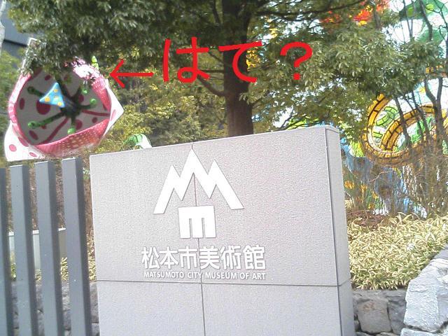 松本市美術館_e0013944_11451855.jpg