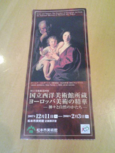 松本市美術館_e0013944_13222019.jpg