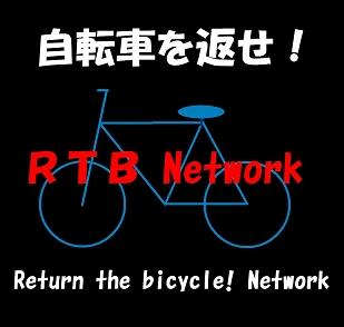 自転車を返せ!