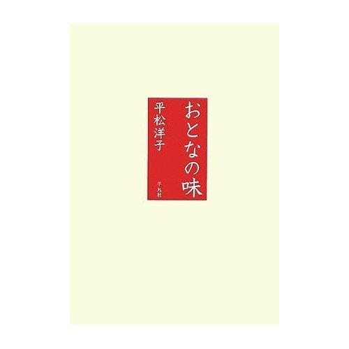 平松洋子・おとなの味・定番_d0087595_9364371.jpg
