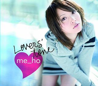 本日発売!!「素敵探偵ラビリンス」新エンディングテーマme_hoの唄う「Lovers' tone」。_e0025035_11439.jpg