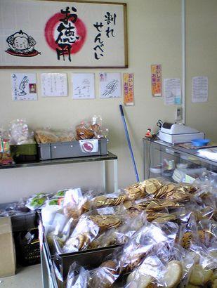 米菓の直売所_f0081443_2043358.jpg