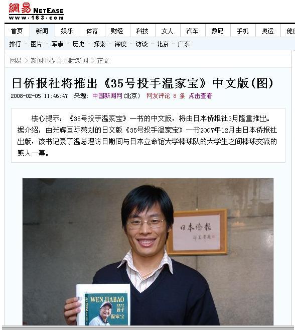読者から情報提供 中国の163ネットも『WEN JIABAO 投手 背番号 35』中文版刊行予定を大きく報道_d0027795_8481914.jpg