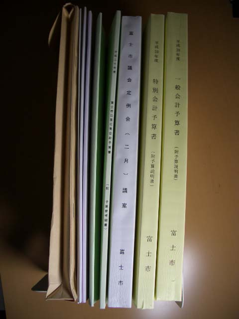 富士市の20年度予算案は「元気実感 いきいき予算」!_f0141310_23364749.jpg