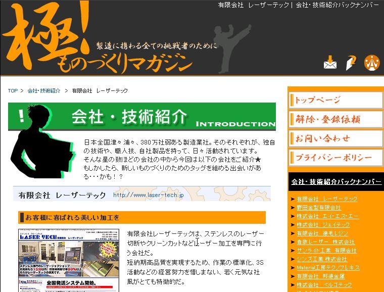 オンラインマガジンに掲載されました。_d0085634_10421843.jpg