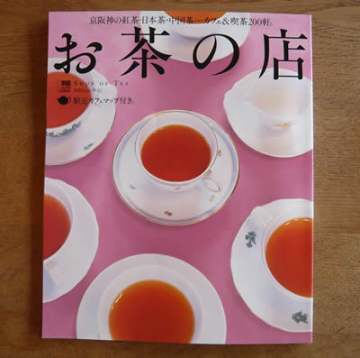 お茶の店_e0063335_1111093.jpg