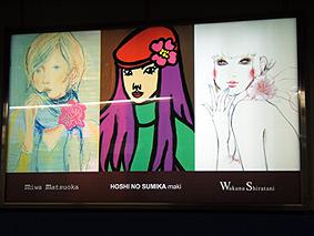 * ワコーレ・ステーション・アートギャラリー in  神戸 みなと元町駅_e0106552_245975.jpg