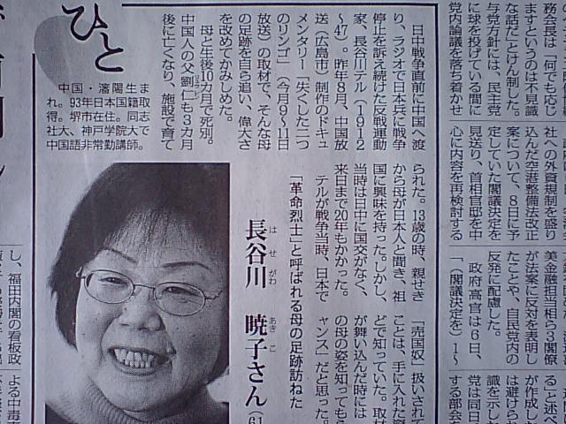 推薦します!毎日新聞の記事 沈陽生まれの長谷川暁子さん_d0027795_1042848.jpg