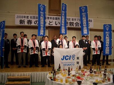 2008年度 新春のつどい_e0075103_184012.jpg