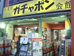 浅草ランチ→アキバ系(写真多数)_f0077051_1111177.jpg