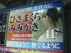 浅草ランチ→アキバ系(写真多数)_f0077051_132192.jpg