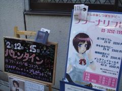 浅草ランチ→アキバ系(写真多数)_f0077051_145544.jpg