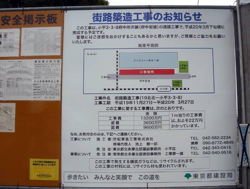 道路整備と情報公開_f0059673_20591482.jpg