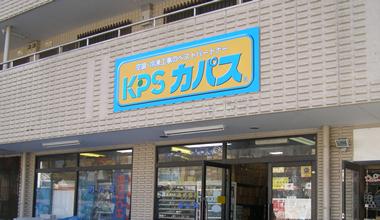KPS(千葉店)様_b0105987_14314321.jpg
