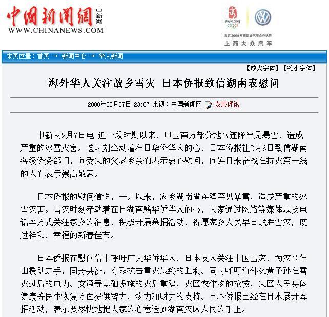 雪害を受けた湖南に慰問信 中国新聞社が報道_d0027795_9165311.jpg