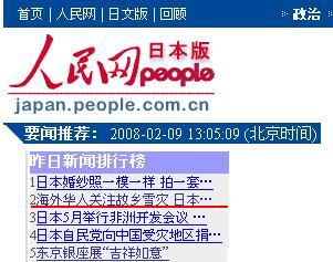 雪害を受けた故郷湖南への慰問信報道 人民網日本版アクセス二位に_d0027795_17375834.jpg
