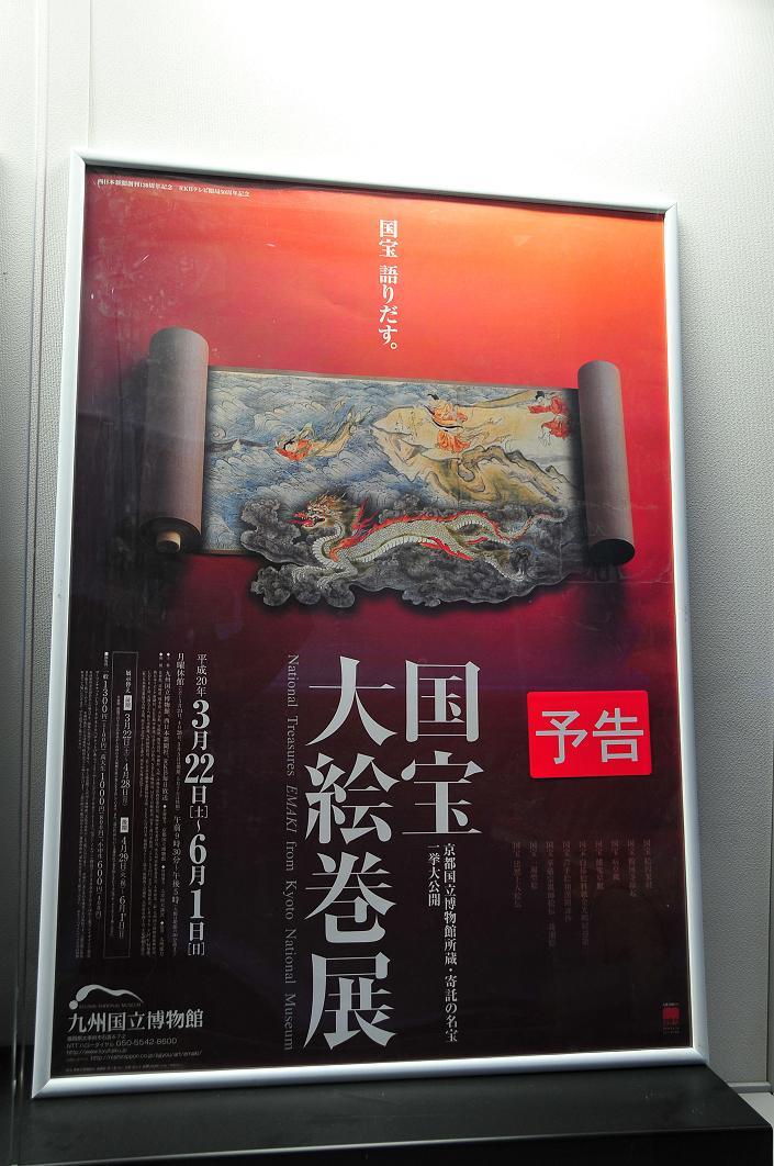2月の観光 in 太宰府_a0042310_21253211.jpg