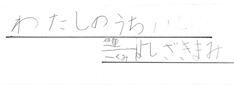 小学校1年生の頃。。。_f0015517_1723074.jpg