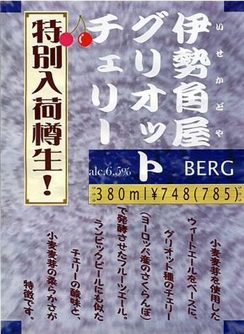【初】伊勢角屋グリオットチェリー登場!_c0069047_0141533.jpg