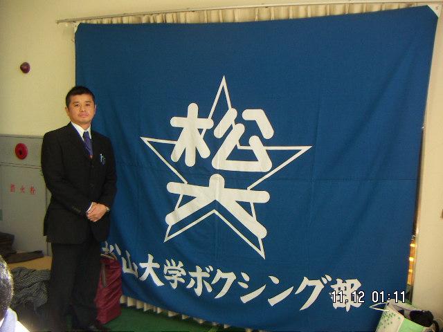 松山大学とボクシング部の紹介_e0111486_15411729.jpg