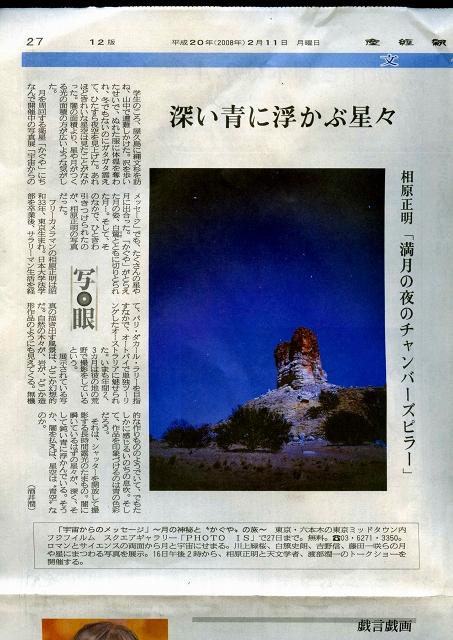 宇宙からのメッセージ写真展!新聞沙汰_f0050534_11422969.jpg