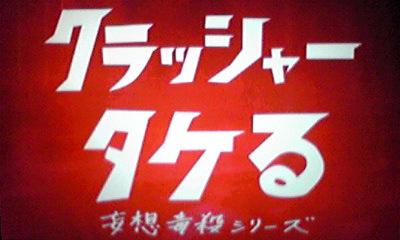 クラッシャータケる_d0010143_1263162.jpg
