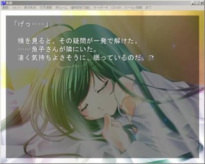 フリーサウンドノベルレビュー 『魚姫』_b0110969_21165520.jpg