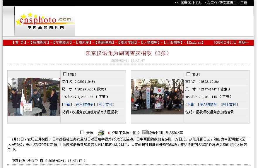 漢語角募金活動の写真 中国新聞社より配信された_d0027795_1811178.jpg