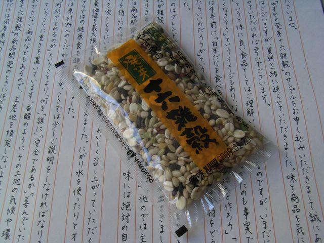 【キャンペーン参加】「やずやの発芽十六雑穀」無料試食セット_c0025115_19541481.jpg