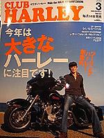 CLUB HARLEY_e0087043_16381182.jpg