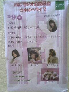 さゆぱらライブ in マイカル桑名_e0013944_045722.jpg