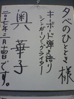 NHK広島『夕べのひととき』1400_d0137076_14333629.jpg