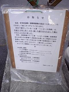 関東鉄道バス_e0013178_1574158.jpg