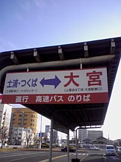 関東鉄道バス_e0013178_1574182.jpg