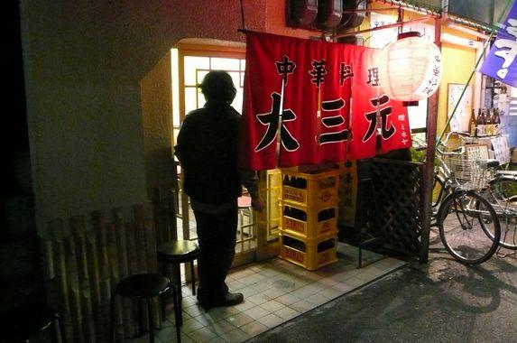 大食い列伝 in 寝屋川(大三元)  突然来襲_f0097683_1262510.jpg