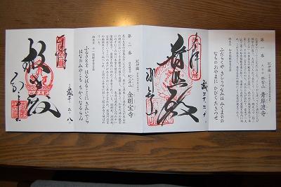 和歌山の旅 『古寺巡礼編』_c0124100_18561013.jpg