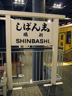 鉄道博物館で遊んで来たゾ_c0053520_11393463.jpg