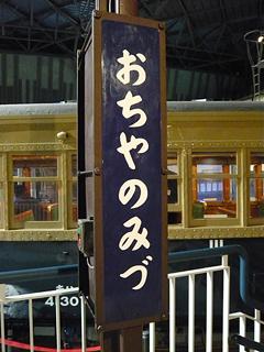 鉄道博物館で遊んで来たゾ_c0053520_11454045.jpg