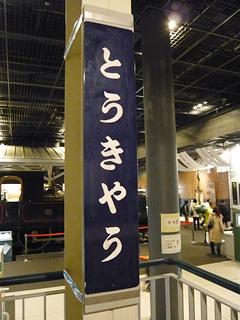 鉄道博物館で遊んで来たゾ_c0053520_1285617.jpg