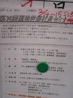 幹部社員研修_d0153164_16204214.jpg