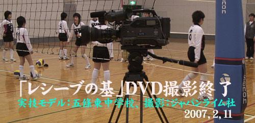 第864話・・・DVDレシーブ編_c0000970_10244254.jpg