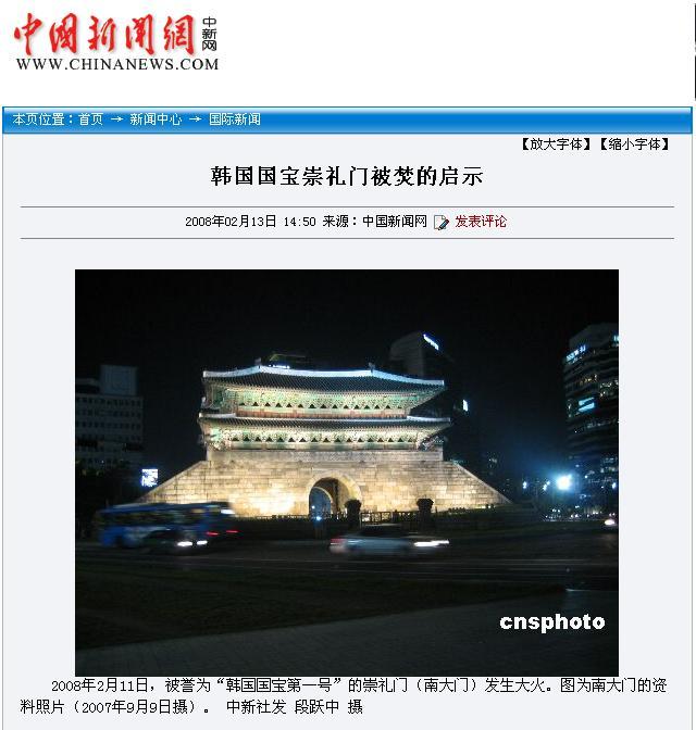 段躍中撮影の韓国南大門夜景写真 中国新聞社より配信された_d0027795_20322754.jpg