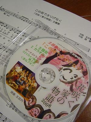 花咲く家の物語 2008」 : 青柿