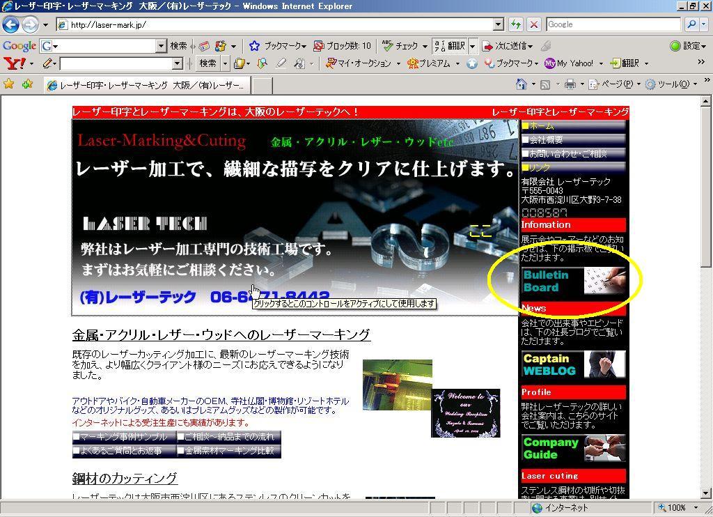 レーザーマーキング加工事例集_d0085634_9174635.jpg