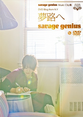 savage genius Music CLIP集発売!!_e0025035_9393791.jpg